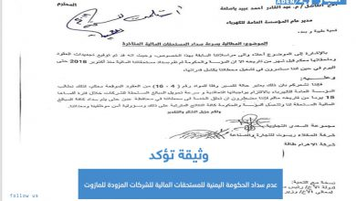 صورة وثيقة تؤكد عدم سداد الحكومة اليمنية للمستحقات المالية للشركات المزودة للمازوت