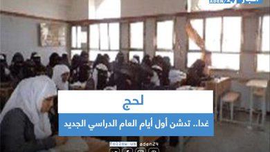 صورة لحج  غدا.. تدشن أول أيام العام الدراسي الجديد