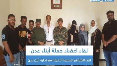 صورة لقاء اعضاء حملة أبناء عدن لنبذ الظواهر السلبية الدخيلة مع إدارة أمن عدن