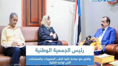 صورة رئيس الجمعية الوطنية يناقش مع عمادة كلية الطب الصعوبات والمشكلات التي تواجه الكلية