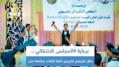 صورة برعاية #المجلس_الانتـقالي .. حفل تكريمي لخريجين كلية اللغات بجامعة عدن