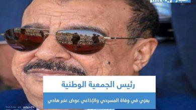 صورة رئيس الجمعية الوطنية يعزي في وفاة المسرحي والإذاعي عوض عنبر هادي