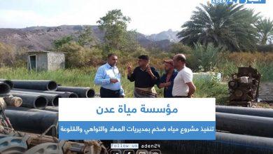 صورة مؤسسة مياة عدن تنفيذ مشروع مياه ضخم بمديريات المعلا والتواهي والقلوعة