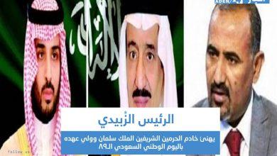 صورة الرئيس الزُبيدي يهنئ خادم الحرمين الشريفين الملك سلمان وولي عهده باليوم الوطني السعودي الـ89