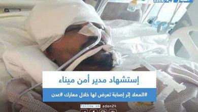 صورة إستشهاد مدير أمن ميناء #المعلا إثر إصابة تعرض لها خلال معارك #عدن