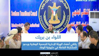 صورة اللواء بن بريك يلتقي أعضاء الهيئة الإدارية للجمعية الوطنية ويدعو للمشاركة الفاعلة في مليونية الوفاء