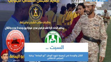 """صورة السبت .. التلال والوحدة في أربعينية شهيد الوطن """"أبو اليمامة"""" برعاية المجلس الانتقالي"""