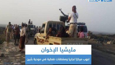 صورة مليشيا الإخوان تنهب مركزا تجاريا ومشتقات نفطية في مودية بأبين