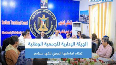 صورة الهيئة الإدارية للجمعية الوطنية تختتم اجتماعها الدوري لشهر سبتمبر