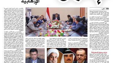 صورة #تقرير_خاص | الإخوان .. تعطيل لمهام التحالف العربي وغطاء للجماعات الإرهابية