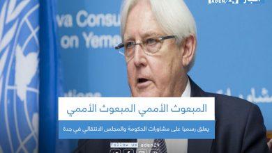 صورة المبعوث الأممي يعلق رسميا على مشاورات الحكومة والمجلس الانتقالي في جدة