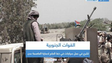 صورة القوات الجنوبية تشرع في عمل سياجات في خط العلم لحماية العاصمة عدن