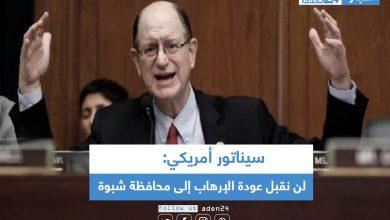 صورة سيناتور أمريكي: لن نقبل عودة الإرهاب إلى محافظة شبوة