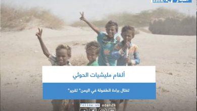 """صورة ألغام مليشيات الحوثي تغتال براءة الطفولة في اليمن"""" تقرير"""""""