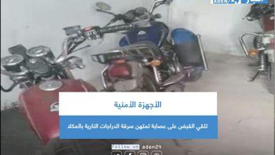 صورة الأجهزة الأمنية تلقي القبض على عصابة تمتهن سرقة الدراجات النارية بالمكلا