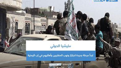 صورة مليشيا الحوثي تبدأ مرحلة جديدة لابتزاز ونهب المغتربين وأهاليهم في إب اليمنية