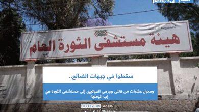 صورة سقطوا في جبهات الضالع.. وصول عشرات من قتلى وجرحى الحوثيين إلى مستشفى الثورة في إب اليمنية