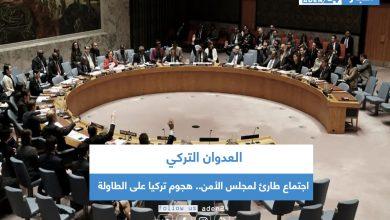 صورة اجتماع طارئ لمجلس الأمن.. هجوم تركيا على الطاولة