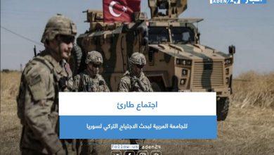 صورة اجتماع طارئ للجامعة العربية لبحث الاجتياح التركي لسوريا
