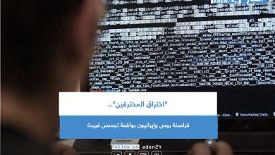"""صورة """"اختراق المخترقين"""".. قراصنة روس وإيرانيون بواقعة تجسس فريدة"""