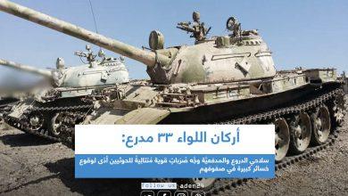 صورة أركان اللواء 33 مدرع: سلاحي الدروع والمدفعيَّة وجَّه ضَرَباتٍ قوية مُتتالِيةً للحوثيين أدّى لوقوع خسائر كبيرة في صفوفهم