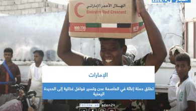 صورة الإمارات تطلق حملة إغاثة في العاصمة عدن وتسير قوافل غذائية إلى الحديدة اليمنية