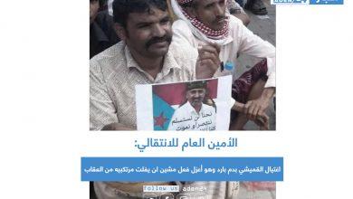 صورة الأمين العام للانتقالي : اغتيال القميشي بدم بارد وهو أعزل فعل مشين لن يفلت مرتكبيه من العقاب