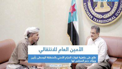 صورة لملس يطلع على جاهزية قوات الحزام الأمني بالمنطقة الوسطى بأبين ويؤكد دعم المجلس لها