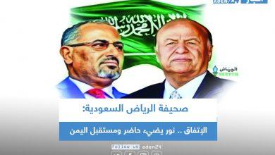 صورة صحيفة الرياض السعودية: الإتفاق .. نور يضيء حاضر ومستقبل اليمن