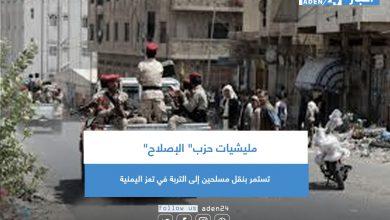 """صورة مليشيات حزب"""" الإصلاح"""" تستمر بنقل مسلحين إلى التربة في تعز اليمنية"""