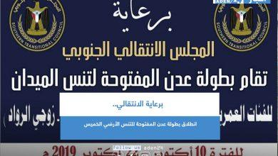 صورة برعاية الانتقالي.. انطلاق بطولة عدن المفتوحة للتنس الأرضي الخميس
