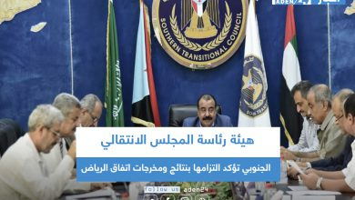 صورة هيئة رئاسة المجلس الانتقالي الجنوبي تؤكد التزامها بنتائج ومخرجات اتفاق الرياض