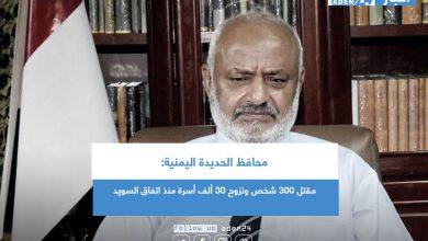 صورة محافظ الحديدة اليمنية: مقتل 300 شخص ونزوح 30 ألف أسرة منذ اتفاق السويد