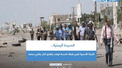 صورة الحديدة اليمنية.. اللجنة الأممية تقيم نقطة خامسة لوقف إطلاق النار بشارع صنعاء