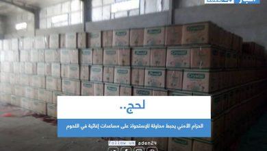 صورة لحج .. الحزام الأمني يحبط محاولة للإستحواذ على مساعدات إغاثية في اللحوم