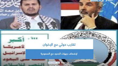 صورة تقارب حوثي مع الإخوان لإضعاف جبهات الحدود مع السعودية