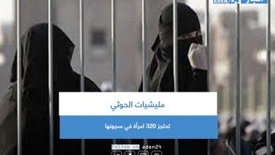 صورة مليشيات الحوثي تحتجز 320 امرأة في سجونها