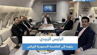 صورة الرئيس الزبيدي يتوجه إلى العاصمة السعودية الرياض