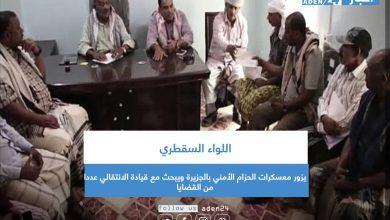 صورة اللواء السقطري يزور معسكرات الحزام الأمني بالجزيرة ويبحث مع قيادة الانتقالي عددا من القضايا