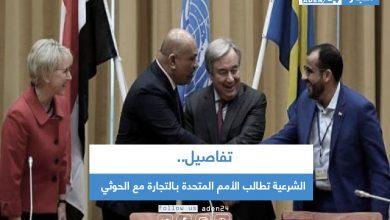 صورة الشرعية تطالب الأمم المتحدة بـالتجارة مع الحوثي .. تفاصيل