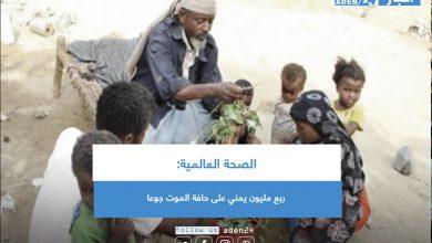 صورة الصحة العالمية: ربع مليون يمني على حافة الموت جوعا