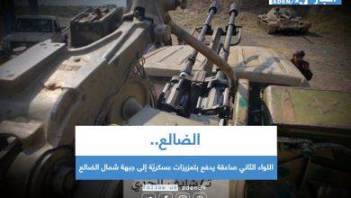صورة اللواء الثاني صاعقة يدفع بتعزيزات عسكريَّة إلى جبهة شمال الضالع