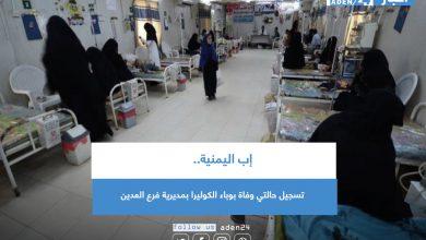 صورة إب اليمنية.. تسجيل حالتي وفاة بوباء الكوليرا بمديرية فرع العدين