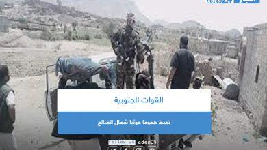 صورة القوات الجنوبية تحبط هجوما حوثيا شمال الضالع