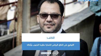 صورة الكاف: التوقيع على اتفاق الرياض انتصارا عظيما للجنوب وأبنائه