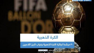 صورة 30 مرشحا لجائزة الكرة الذهبية وغياب لأبرز اللاعبين