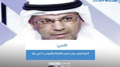 صورة قال: بمثل هذه الحكومة لا يستقر اليمن.. الكعبي: اتركوا الجنوب يقرر مصيره فالخيانة والفوضى لا تبني دولا