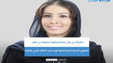 صورة مخترقة من قبل جماعة إرهابية مدفوعة من قطر.. المطيري: الشرعية اليمنية هدفها الوحيد ضرب التحالف العربي وتفكيكه