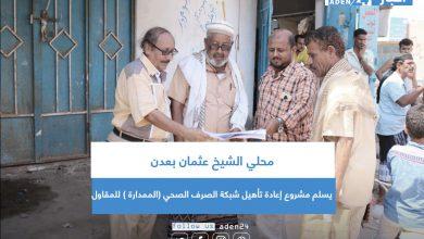 صورة محلي الشيخ عثمان بعدن يسلم مشروع إعادة تأهيل شبكة الصرف الصحي (الممدارة ) للمقاول