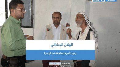 صورة الهلال الإماراتي يغيث أسرة بمحافظة تعز اليمنية